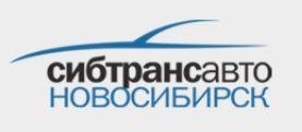 Фото Сибтрансавто-Новосибирск