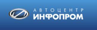Фото Автоцентр ИНФОПРОМ