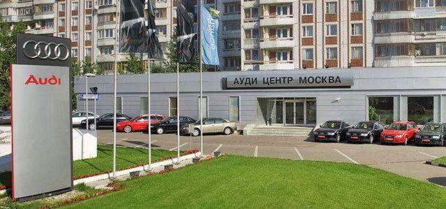 Фото Ауди Центр Москва Хорошевский