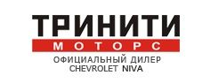 Фото Тринити Моторс Chevrolet