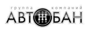 Фото Автоцентр Автобан-Запад