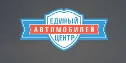 Фото Единый Центр Автомобилей Север