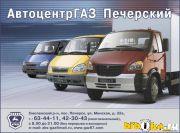 Фото Автоцентр ГАЗ Печерский (АвтоКонтактСервис)