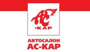 Фото АС-КАР Ярославль