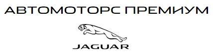 Фото Автомоторс Премиум Jaguar