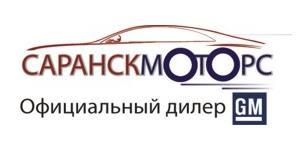 Фото Саранскмоторс