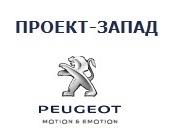 Фото Проект-Запад PEUGEOT