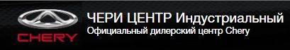 Фото ЧЕРИ ЦЕНТР Индустриальный