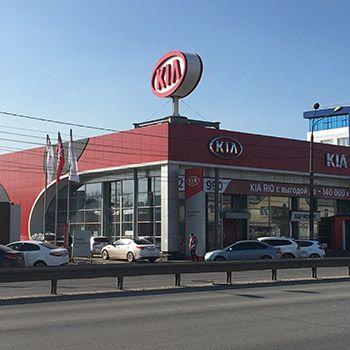 Фото БЦР-МОТОРС KIA на Новикова-Прибоя