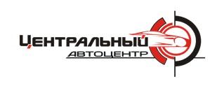 Фото Автоцентр-Центральный