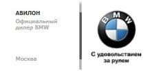 Фото Авилон BMW