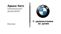 Фото Адванс-Авто BMW
