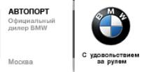 Фото Автопорт BMW