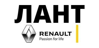 Фото ЛАНТ Renault
