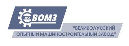 Фото Великолукский Опытный Машиностроительный Завод (ВОМЗ)