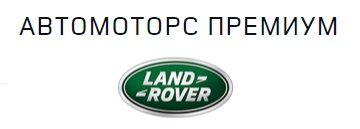 Фото Автомоторс Премиум Land Rover