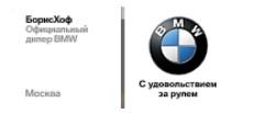 Фото БорисХоф BMW Ярославское шоссе
