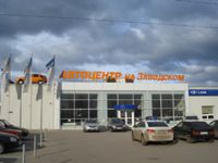 Фото Автоцентр на Заводском