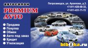 Фото Премиум Авто (Premium Avto)