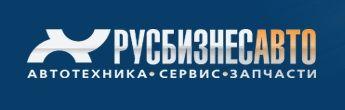 Фото РусБизнесАвто - Казань
