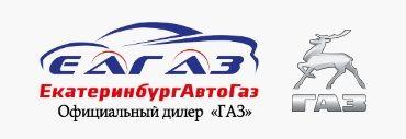 Фото ЕкатеринбургАвтоГАЗ