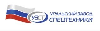 Фото УЗСТ (Уральский завод спецтехники)