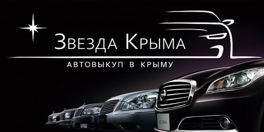 Фото Звезда Крыма