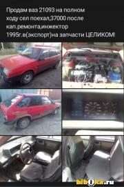ЛАДА (ВАЗ) 2109 1 поколение 1.5 MT (72 л.с.)